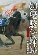 新・優駿たちの蹄跡~飛翔編~(KCGコミックス)