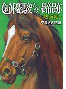 新・優駿たちの蹄跡~熱誠編~(KCGコミックス)