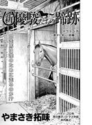 新・優駿たちの蹄跡 ホクトベガ~誰がために(前編)~(KCGコミックス)