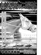 新・優駿たちの蹄跡 ボンネビルレコード~岸辺の花~(KCGコミックス)