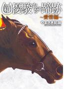新・優駿たちの蹄跡~愛惜編~(KCGコミックス)