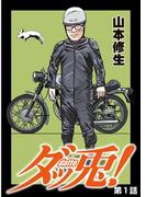 ダッ兎! 第1話(KCGコミックス)