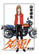 ダッ兎! 第2話(KCGコミックス)