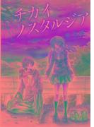 チカイノスタルジア(KCGコミックス)