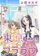 東京ブララブ8 御茶ノ水(PRIMERO)