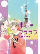 東京ブララブ (3)(PRIMERO)