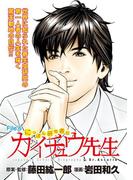 にっぽん研究者伝 カイチュウ先生 FILE:6(KCGコミックス)