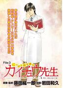 にっぽん研究者伝 カイチュウ先生 FILE:3(KCGコミックス)