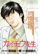 にっぽん研究者伝 カイチュウ先生 FILE:5(KCGコミックス)
