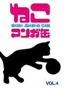 ねこマンガ缶vol.4(ゲートアッシュ)