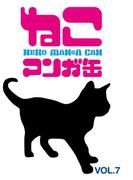 ねこマンガ缶vol.7(ゲートアッシュ)