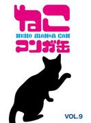 ねこマンガ缶vol.9(ゲートアッシュ)