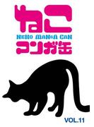ねこマンガ缶vol.11(ゲートアッシュ)