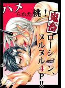 ハメられた桃!鬼畜ローション、ヌルヌル4P!!(男主―DANSH―)