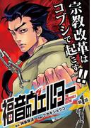【期間限定価格】福音のヴェルター 第1話(KCGコミックス)