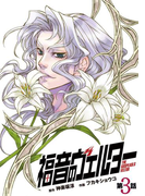 福音のヴェルター 第3話(KCGコミックス)