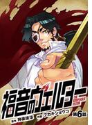 福音のヴェルター 第6話(KCGコミックス)