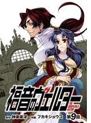 福音のヴェルター 第9話(KCGコミックス)