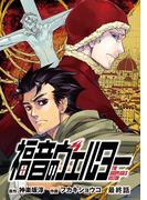 福音のヴェルター 最終話(KCGコミックス)