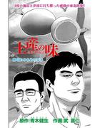 土産の味 銘菓誕生秘話 第4話「かもめの玉子」(KCGコミックス)
