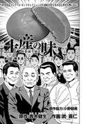 土産の味 銘菓誕生秘話 第5話 博多通りもん(KCGコミックス)