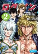 ログ・イン(2)(ファミ通クリアコミックス)