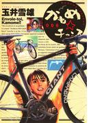 かもめチャンス 6(ビッグコミックス)