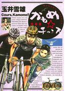 かもめチャンス 8(ビッグコミックス)