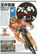 かもめチャンス 9(ビッグコミックス)