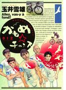 かもめチャンス 12(ビッグコミックス)