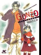 GONZO〈ゴンゾー〉―ゴロツキ記者雑記―(ジュディーコミックス)