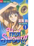 HOT SHOUT!! 1(フラワーコミックス)