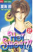HOT SHOUT!! 2(フラワーコミックス)