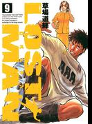 LOST MAN 9(ビッグコミックス)