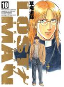 LOST MAN 10(ビッグコミックス)