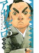 アサギロ~浅葱狼~ 5(ゲッサン少年サンデーコミックス)