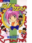 ジュエル★クエスト 2(フラワーコミックス)
