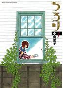 ちろり 1(ゲッサン少年サンデーコミックス)