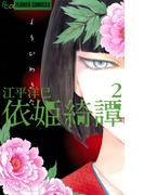 依姫綺譚 2(フラワーコミックスα)