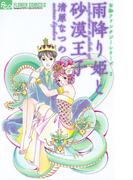 雨降り姫と砂漠王子(フラワーコミックスα)