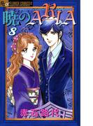 暁のARIA 8(フラワーコミックスα)