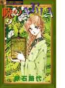 暁のARIA 9(フラワーコミックスα)