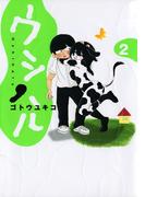 ウシハル 2(ビッグコミックススペシャル)