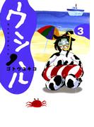 ウシハル 3(ビッグコミックススペシャル)