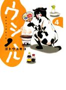 ウシハル 4(ビッグコミックススペシャル)