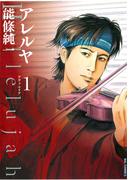 アレルヤ 1(ビッグコミックス)