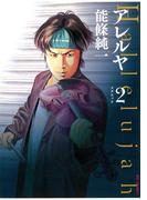 アレルヤ 2(ビッグコミックス)