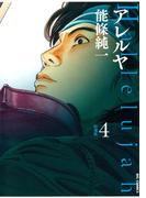 アレルヤ 4(ビッグコミックス)