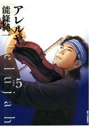 アレルヤ 5(ビッグコミックス)