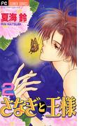 さなぎと王様 2(フラワーコミックス)